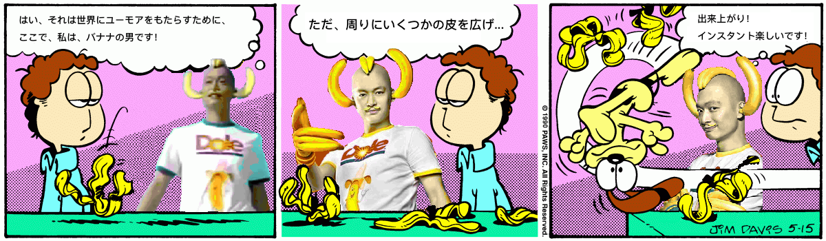 Banana Man, Japanese Style, in Japanese
